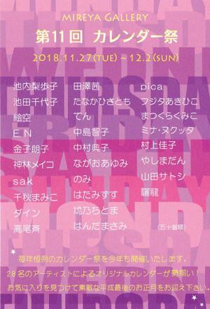 Calendar2018_dm